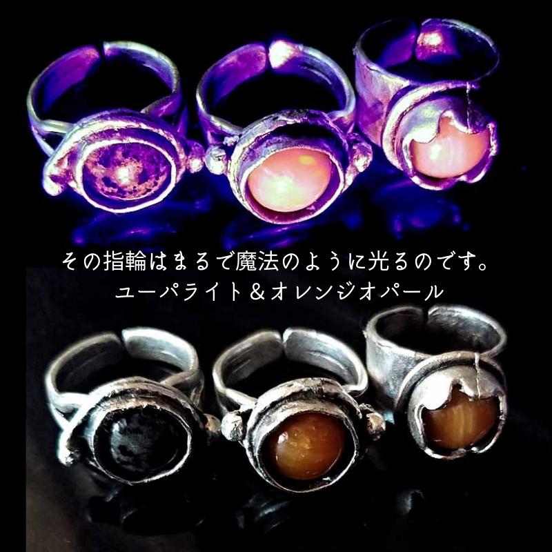 光る石!ユーパライトと蛍光オレンジオパールのリング